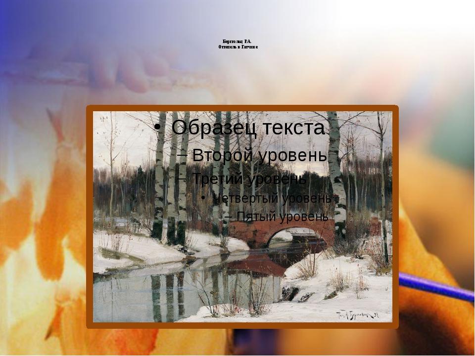 Берггольц Р.А. Оттепель в Гатчине