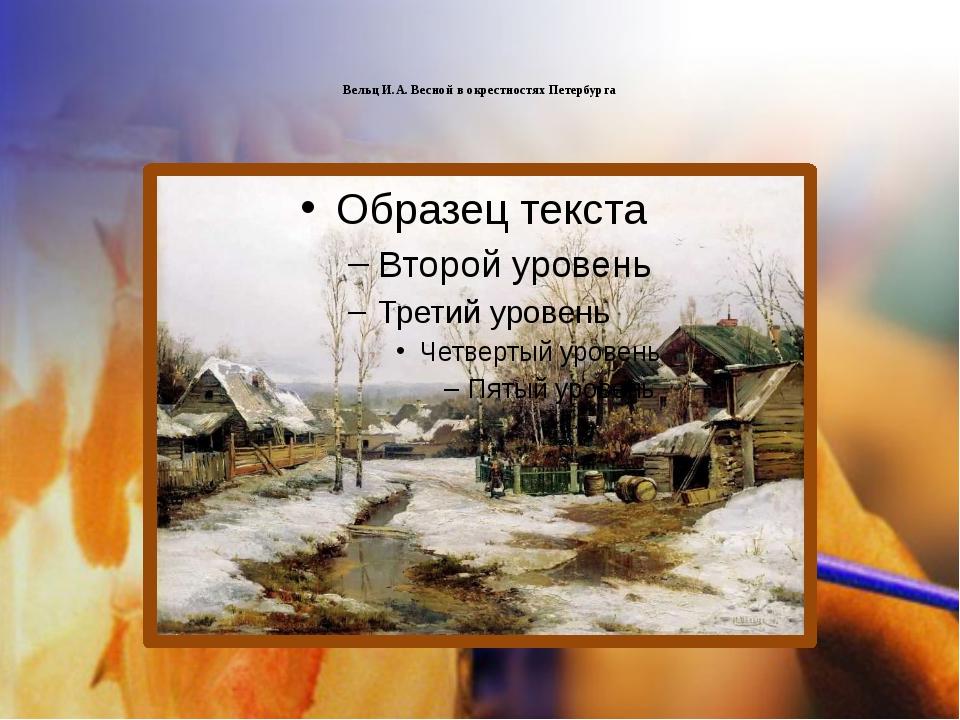 Вельц И.А. Весной в окрестностях Петербурга