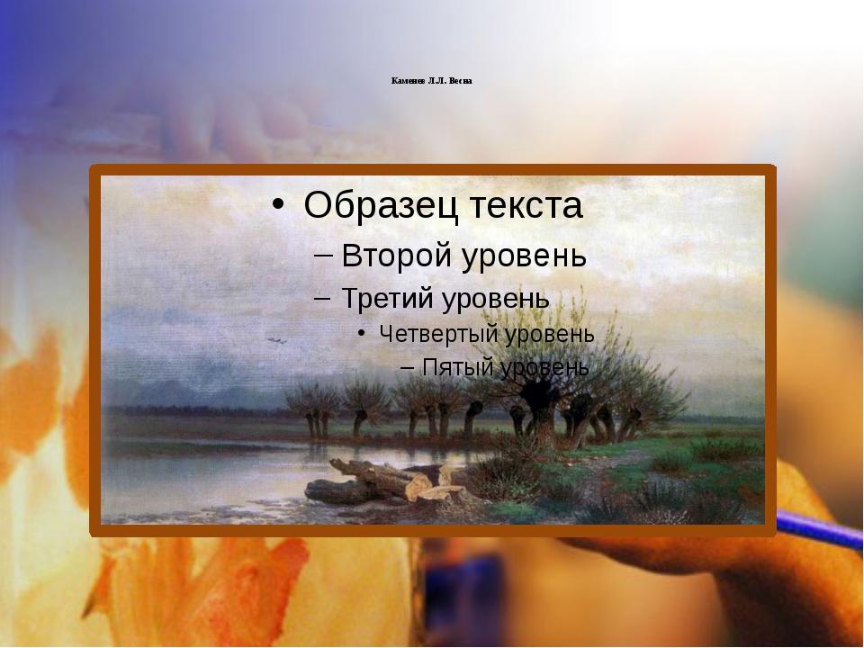 Каменев Л.Л. Весна