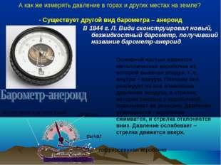 В 1844 г. Л. Види сконструировал новый, безжидкостный барометр, получивший на