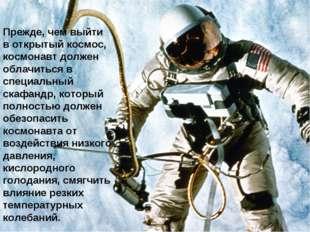 Прежде, чем выйти в открытый космос, космонавт должен облачиться в специальны