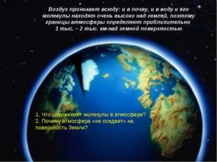 Воздух проникает всюду: и в почву, и в воду и его молекулы находят очень высо