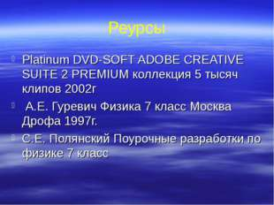 Реурсы Platinum DVD-SOFT ADOBE CREATIVE SUITE 2 PREMIUM коллекция 5 тысяч кли