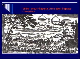 1654г опыт барона Отто фон Герике г. Магдебург Кто готов объяснить, опыт?