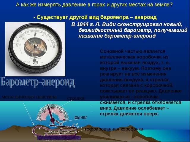 В 1844 г. Л. Види сконструировал новый, безжидкостный барометр, получивший на...