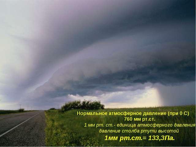 Нормальное атмосферное давление (при 0 С) 760 мм рт.ст. 1 мм рт. ст.- единица...