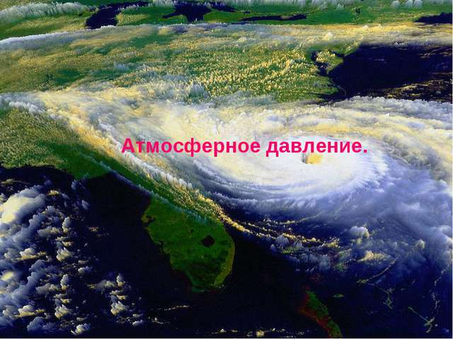 Атмосферное давление.