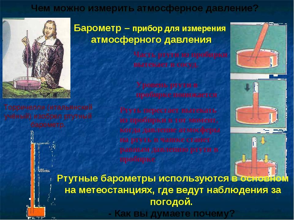 Торричелли (итальянский учёный) изобрел ртутный барометр. Часть ртути из проб...