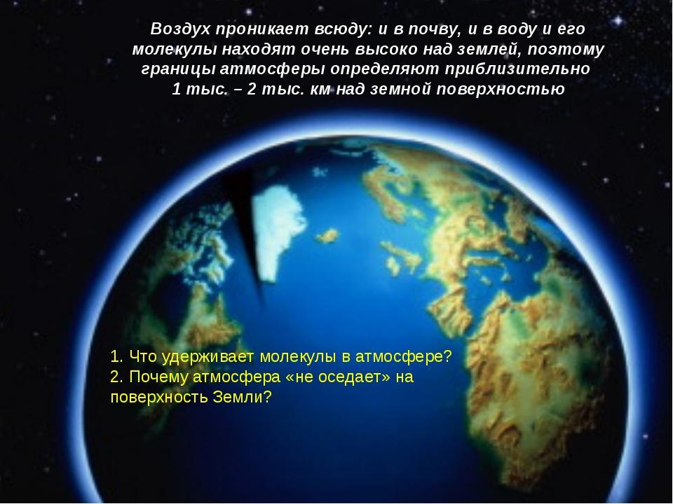 Воздух проникает всюду: и в почву, и в воду и его молекулы находят очень высо...