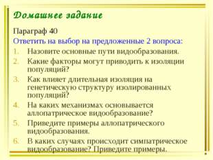 Домашнее задание Параграф 40 Ответить на выбор на предложенные 2 вопроса: Наз