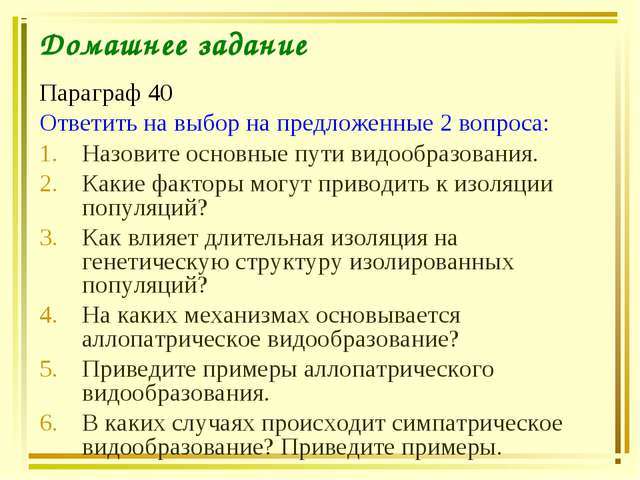 Домашнее задание Параграф 40 Ответить на выбор на предложенные 2 вопроса: Наз...