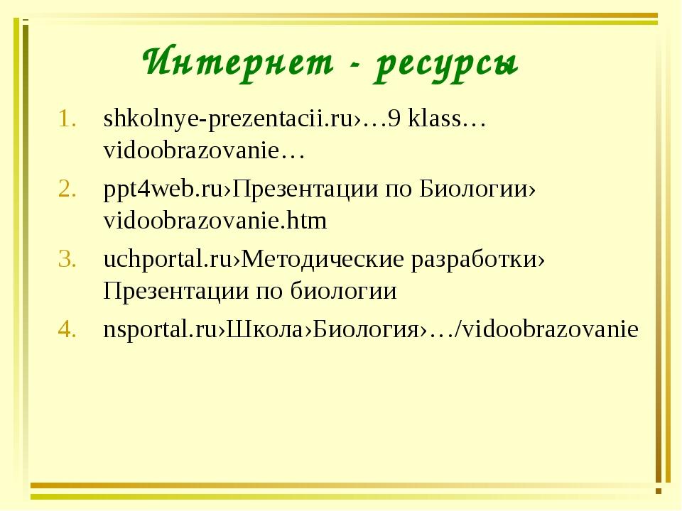 Интернет - ресурсы shkolnye-prezentacii.ru›…9 klass… vidoobrazovanie… ppt4web...