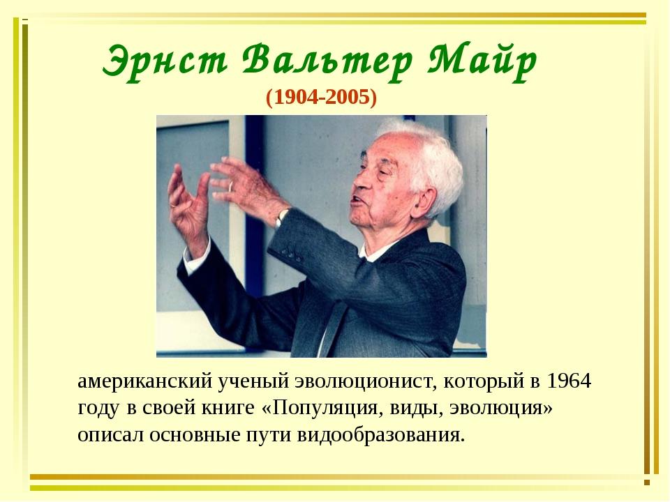 Эрнст Вальтер Майр (1904-2005) американский ученый эволюционист, который в 19...