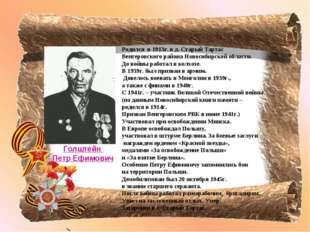 Родился в 1913г. в д. Старый Тартас Венгеровского района Новосибирской област