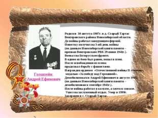 Родился 30 августа 1907г. в д. Старый Тартас Венгеровского района Новосибирск