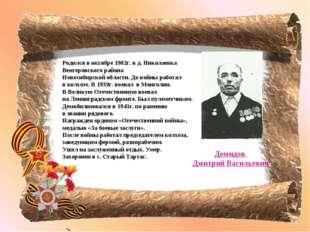 Родился в октябре 1902г. в д. Николаевка Венгеровского района Новосибирской о