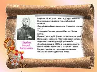 Родился 30 августа 1909г. в д. Кругленькая Венгеровского района Новосибирской