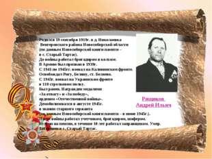 Родился 19 сентября 1919г. в д. Николаевка Венгеровского района Новосибирской