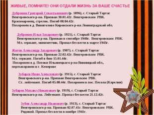 ЖИВЫЕ, ПОМНИТЕ! ОНИ ОТДАЛИ ЖИЗНЬ ЗА ВАШЕ СЧАСТЬЕ Дубровин Григорий Севастьян
