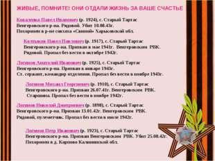 ЖИВЫЕ, ПОМНИТЕ! ОНИ ОТДАЛИ ЖИЗНЬ ЗА ВАШЕ СЧАСТЬЕ Коваленко Павел Иванович (р