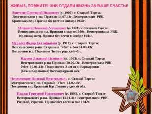 ЖИВЫЕ, ПОМНИТЕ! ОНИ ОТДАЛИ ЖИЗНЬ ЗА ВАШЕ СЧАСТЬЕ Ляпустин Григорий Иванович