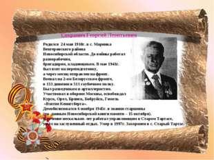 Родился 24 мая 1910г. в с. Маринка Венгеровского района Новосибирской области