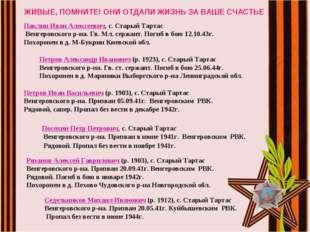 ЖИВЫЕ, ПОМНИТЕ! ОНИ ОТДАЛИ ЖИЗНЬ ЗА ВАШЕ СЧАСТЬЕ Паклин Иван Алексеевич, с.
