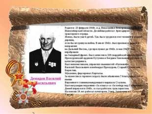 Родился 23 февраля 1910г. в д. Николаевка Венгеровского района Новосибирской