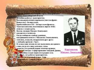 Родился в1922г. в д. Старый Тартас Венгеровского района Новосибирской области