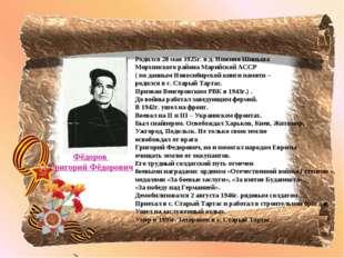 Родился 28 мая 1925г. в д. Нижняя Шиньша Морхинского района Марийской АССР (