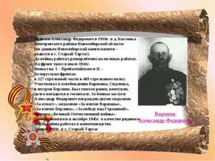 Родился Александр Федорович в 1910г. в д. Козловка Венгеровского района Новос