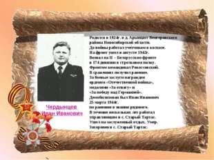 Родился в 1924г. в д. Арынцасс Венгеровского района Новосибирской области. До