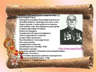 Родился Александр Ильич 13 апреля 1916г. в д. Старый Тартас Венгеровского рай