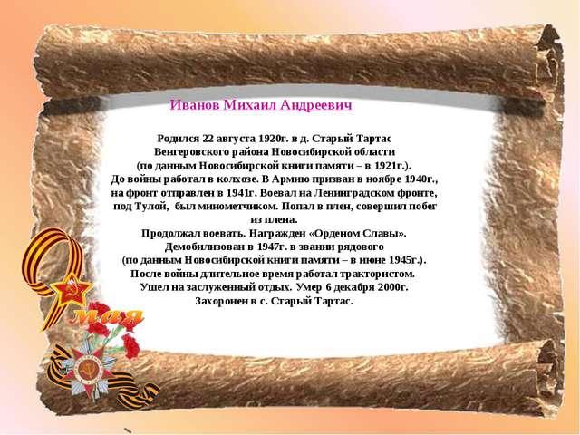 Иванов Михаил Андреевич Родился 22 августа 1920г. в д. Старый Тартас Венгеров...