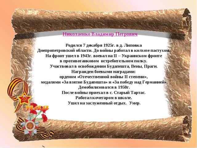 Николаенко Владимир Петрович Родился 7 декабря 1925г. в д. Липовка Днепропетр...
