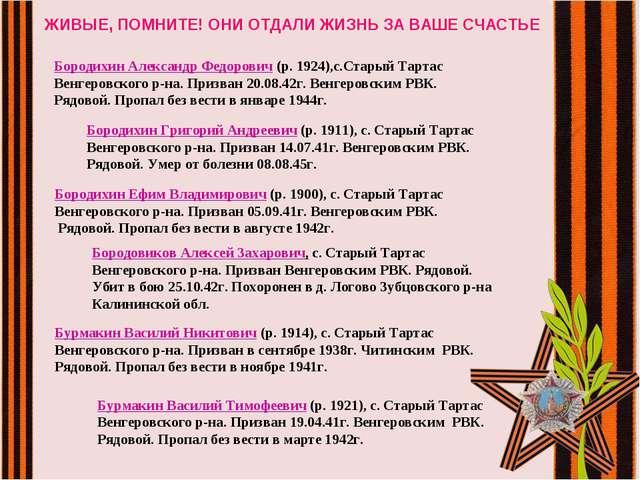 ЖИВЫЕ, ПОМНИТЕ! ОНИ ОТДАЛИ ЖИЗНЬ ЗА ВАШЕ СЧАСТЬЕ Бородихин Александр Федорови...