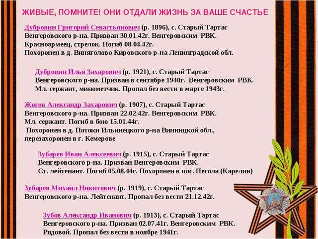 ЖИВЫЕ, ПОМНИТЕ! ОНИ ОТДАЛИ ЖИЗНЬ ЗА ВАШЕ СЧАСТЬЕ Дубровин Григорий Севастьян...