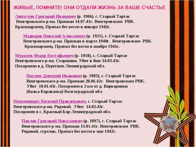 ЖИВЫЕ, ПОМНИТЕ! ОНИ ОТДАЛИ ЖИЗНЬ ЗА ВАШЕ СЧАСТЬЕ Ляпустин Григорий Иванович...