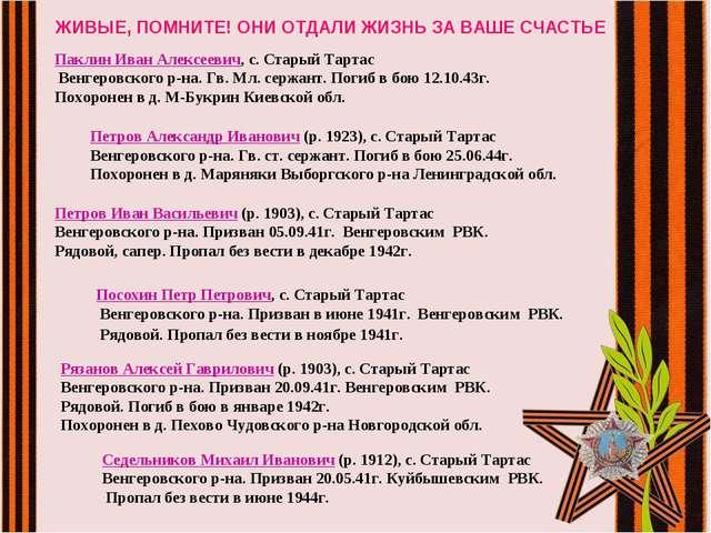 ЖИВЫЕ, ПОМНИТЕ! ОНИ ОТДАЛИ ЖИЗНЬ ЗА ВАШЕ СЧАСТЬЕ Паклин Иван Алексеевич, с....