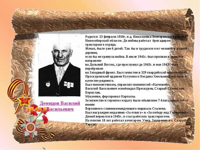 Родился 23 февраля 1910г. в д. Николаевка Венгеровского района Новосибирской...