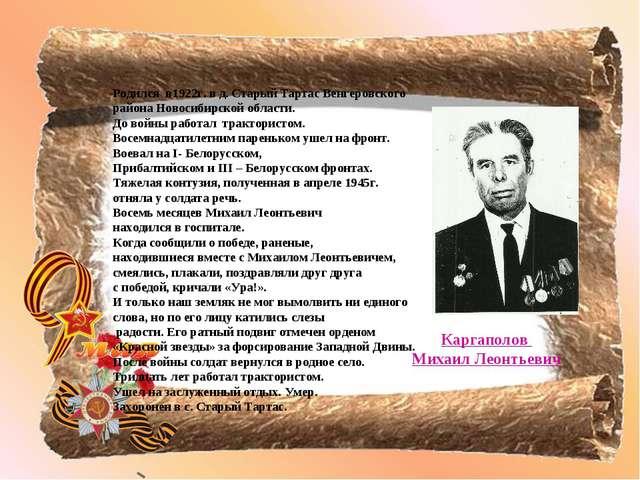 Родился в1922г. в д. Старый Тартас Венгеровского района Новосибирской области...