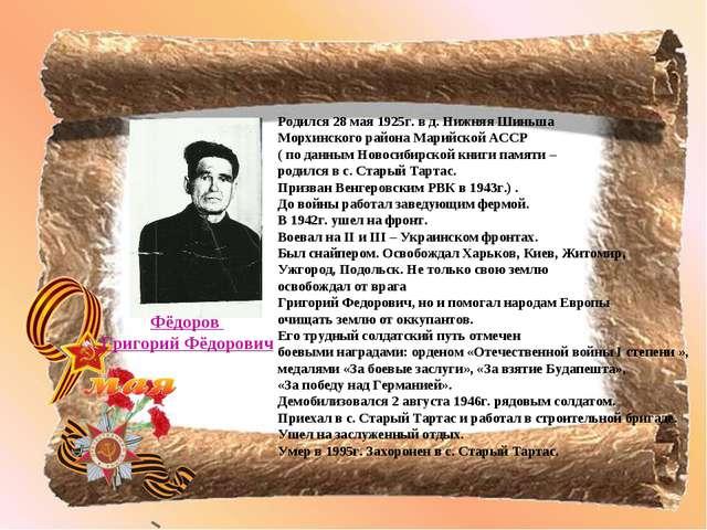 Родился 28 мая 1925г. в д. Нижняя Шиньша Морхинского района Марийской АССР (...
