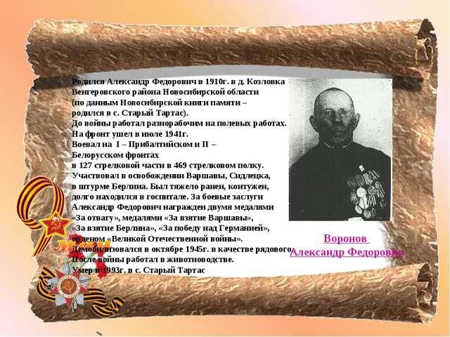 Родился Александр Федорович в 1910г. в д. Козловка Венгеровского района Новос...