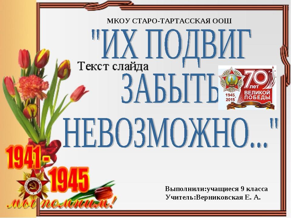 МКОУ СТАРО-ТАРТАССКАЯ ООШ Выполнили:учащиеся 9 класса Учитель:Верниковская Е....
