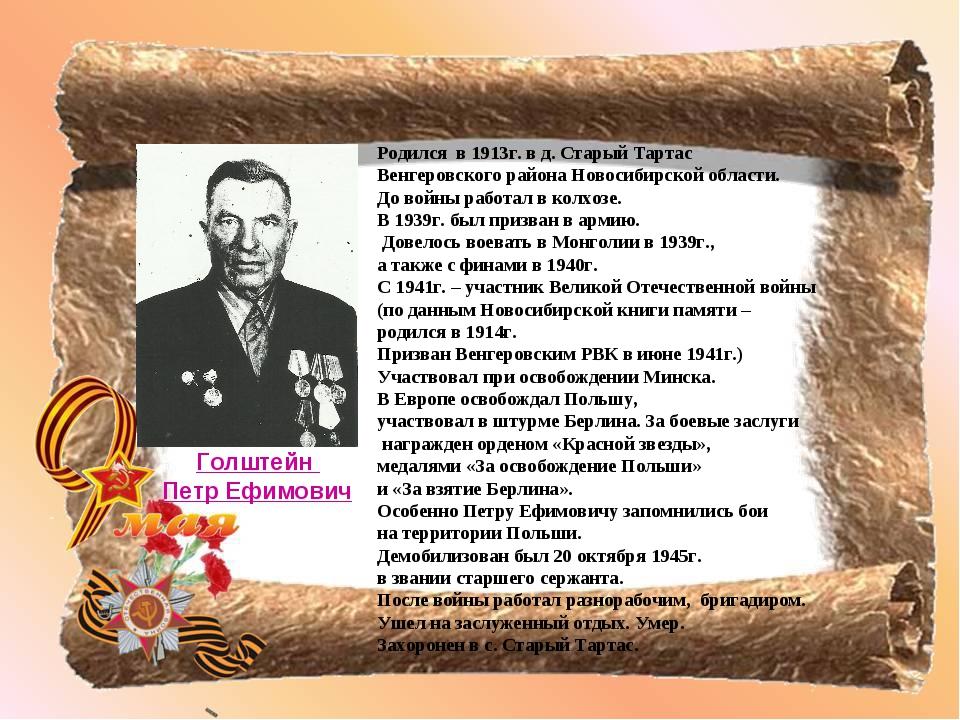 Родился в 1913г. в д. Старый Тартас Венгеровского района Новосибирской област...
