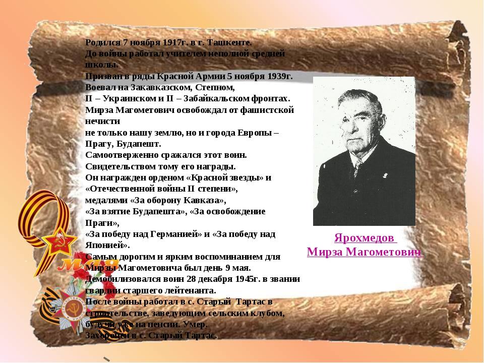 Родился 7 ноября 1917г. в г. Ташкенте. До войны работал учителем неполной сре...