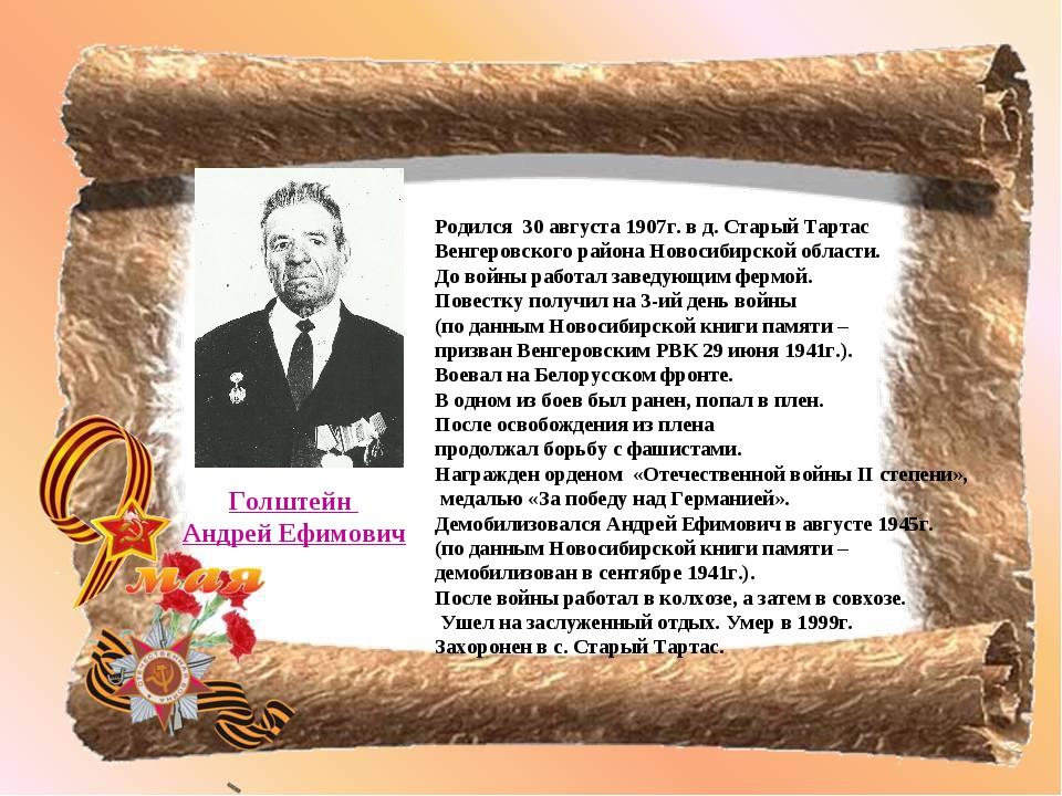 Родился 30 августа 1907г. в д. Старый Тартас Венгеровского района Новосибирск...