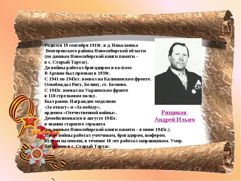 Родился 19 сентября 1919г. в д. Николаевка Венгеровского района Новосибирской...
