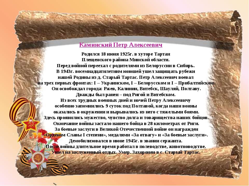Каминский Петр Алексеевич Родился 18 июня 1925г. в хуторе Тартан Плещенского...