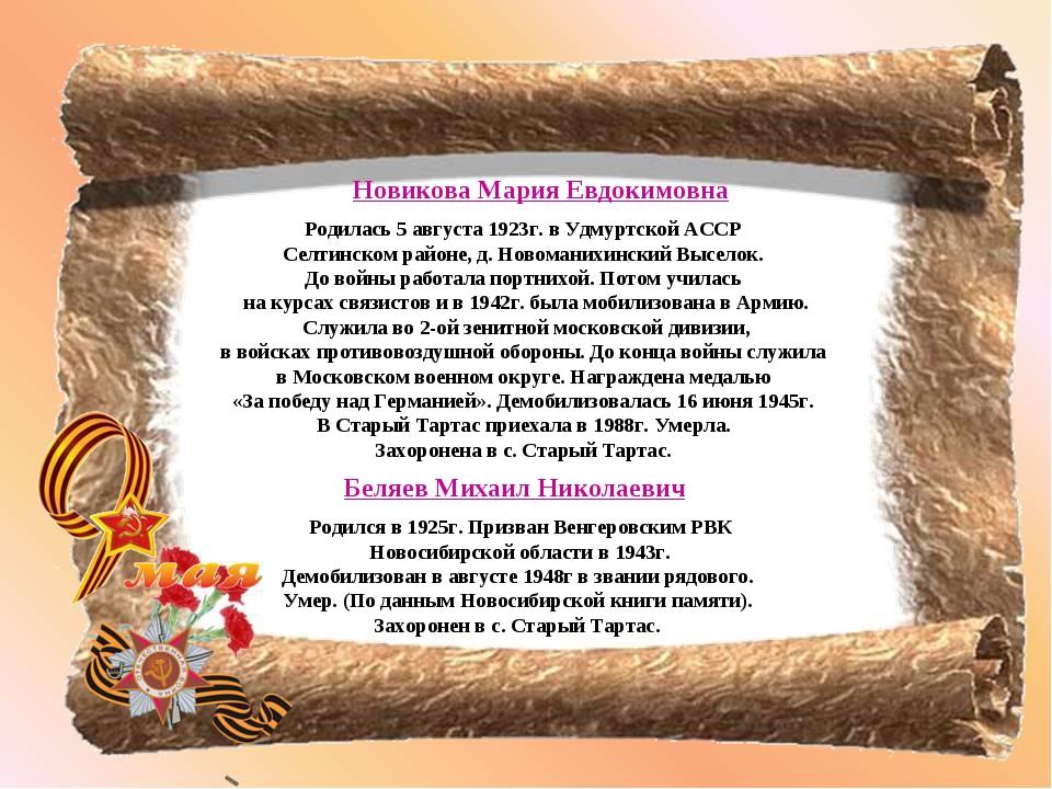 Новикова Мария Евдокимовна Родилась 5 августа 1923г. в Удмуртской АССР Селтин...